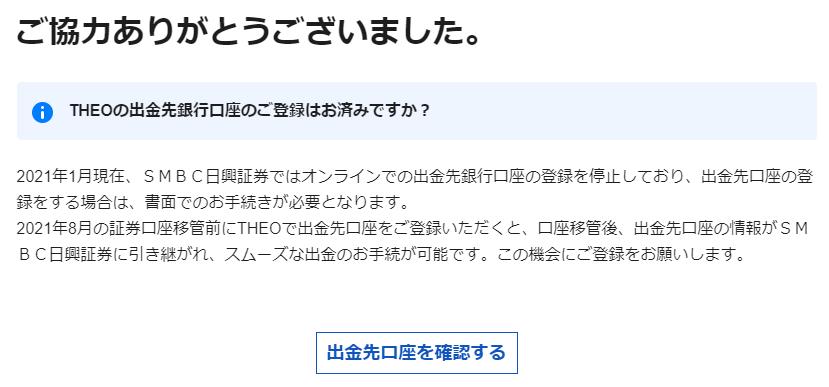 f:id:asarinomisosoup:20210523000032p:plain