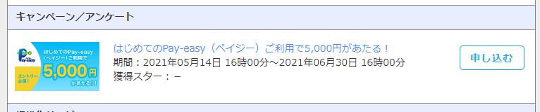 f:id:asarinomisosoup:20210609000950p:plain