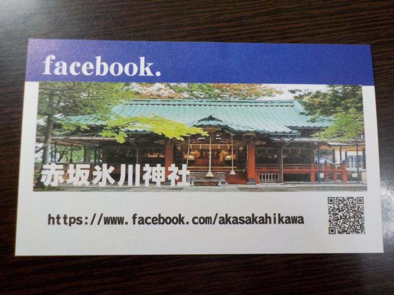 f:id:asasikibu:20161201012434j:plain
