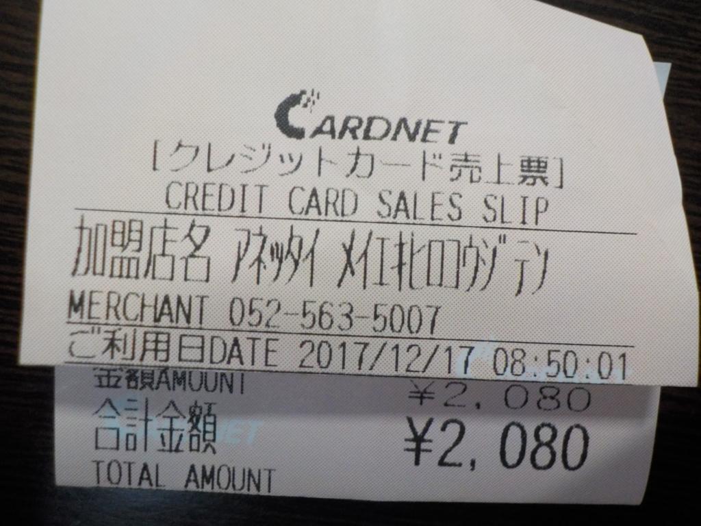 f:id:asasikibu:20171226132834j:plain
