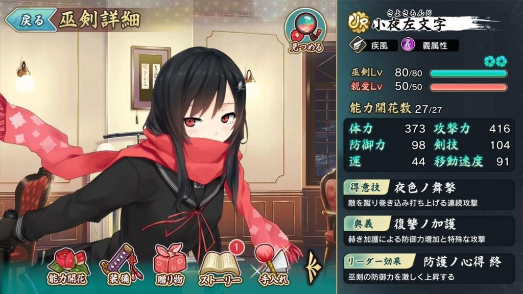f:id:asatuyu-hyouka:20171115181614j:plain