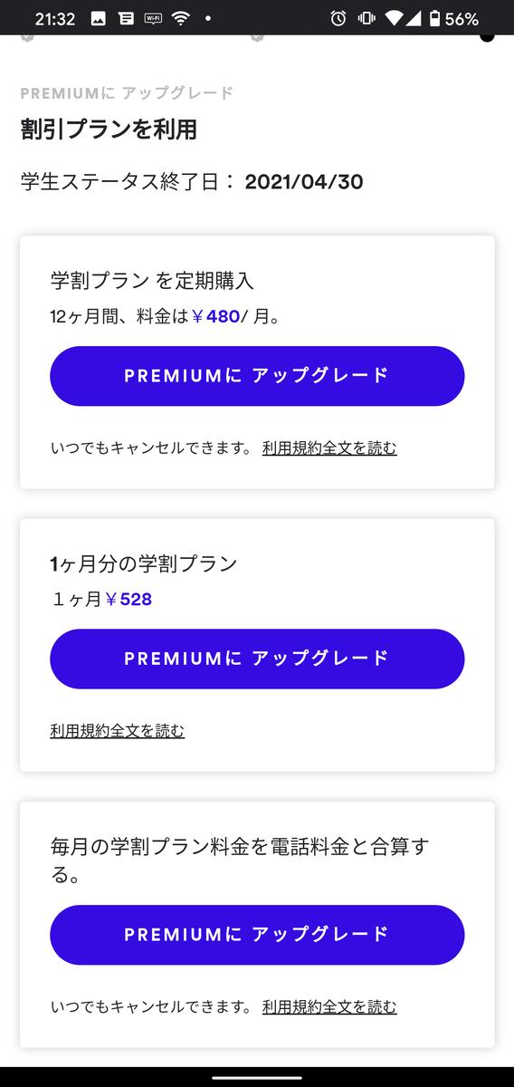 Spotify支払方法選択