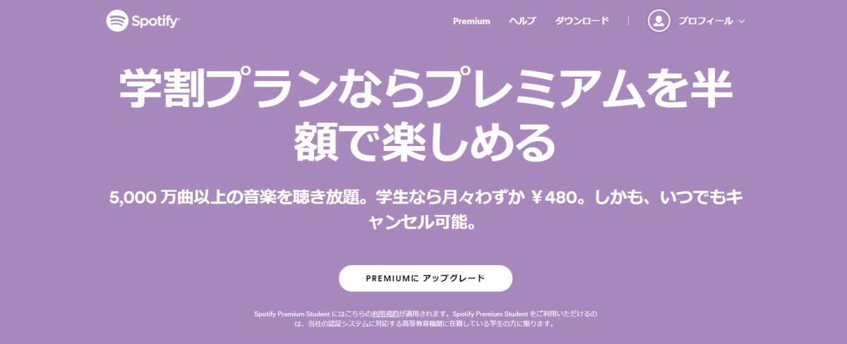 Spotifyプレミアムプランが480円、半額で使える学割プラン