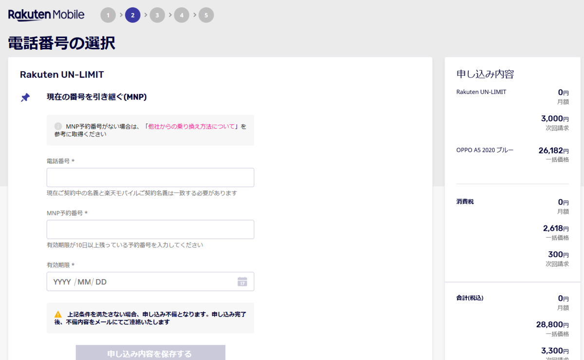 楽天モバイル、MNP・新規電話番号取得選択画面