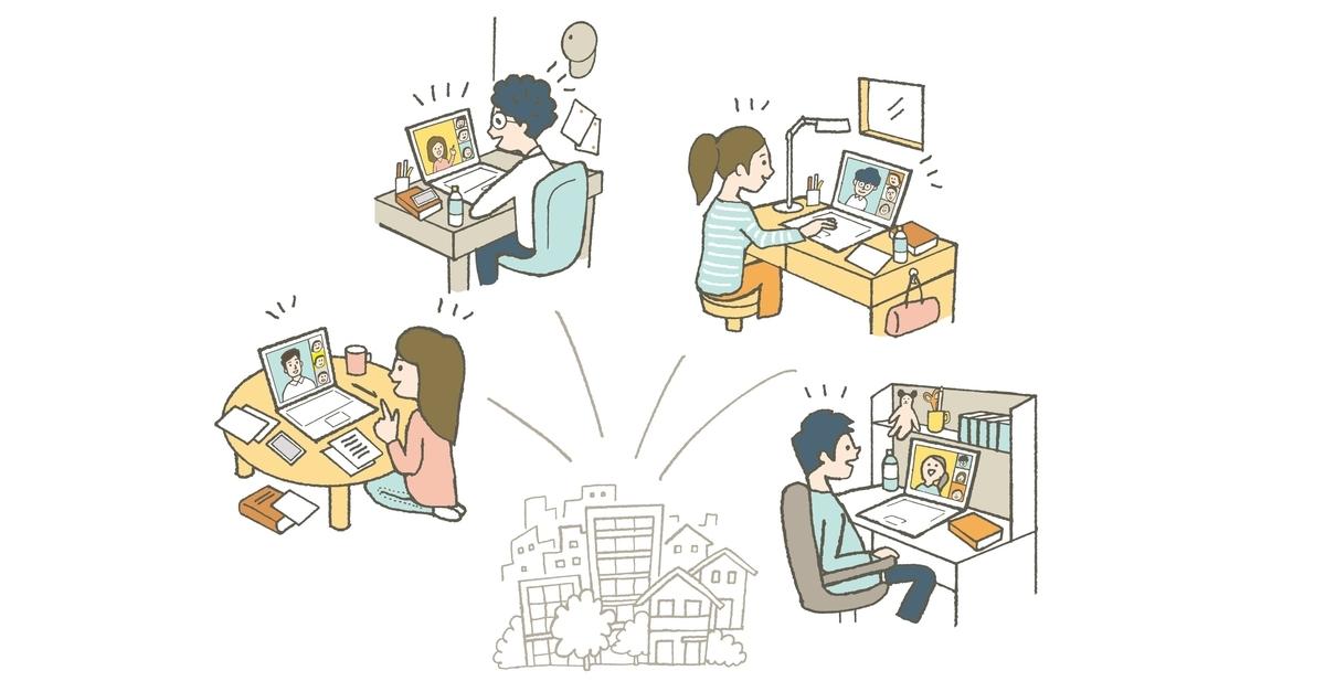 オンライン授業の様子のイラスト