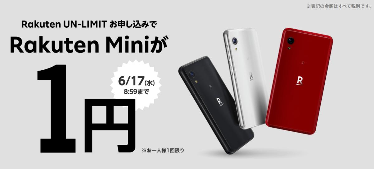 楽天モバイルRakutenMini1円キャンペーン
