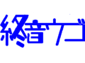終音ウゴ ロゴ(仮) その1