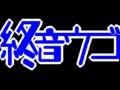 終音ウゴ ロゴ(仮) 背景黒