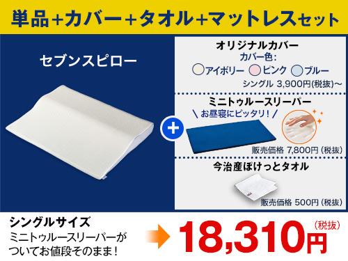 洗い替えタオルセット