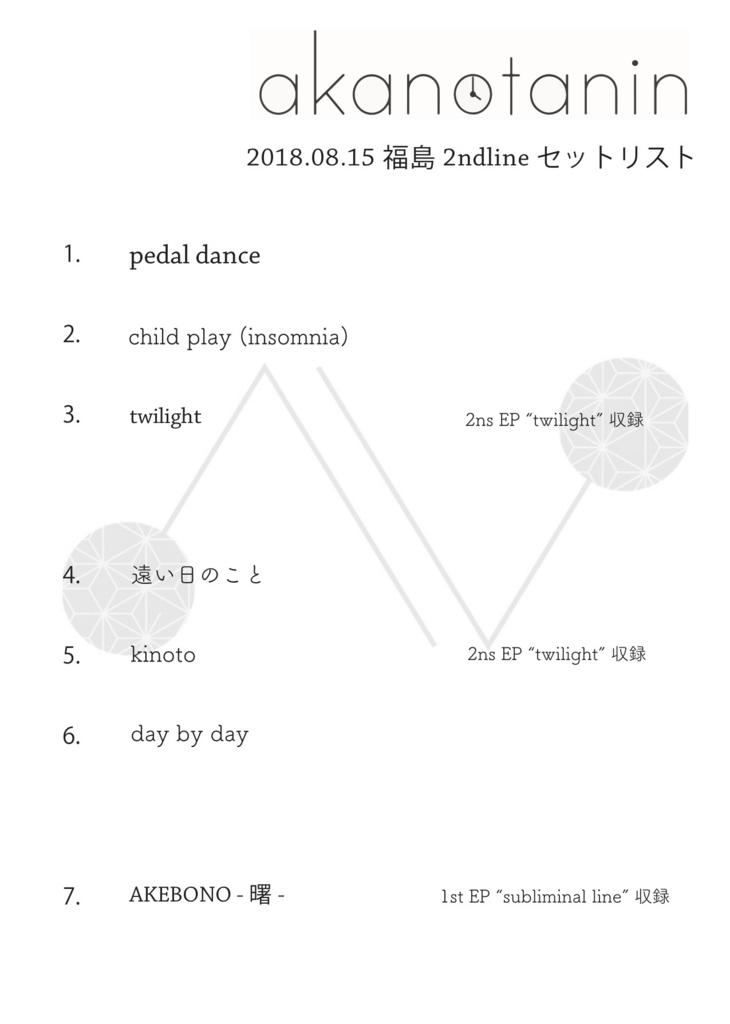 f:id:asee2:20180816225013j:plain
