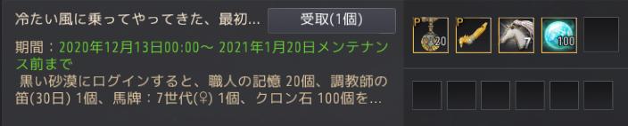 f:id:ash12dekoboko:20201213034718p:plain