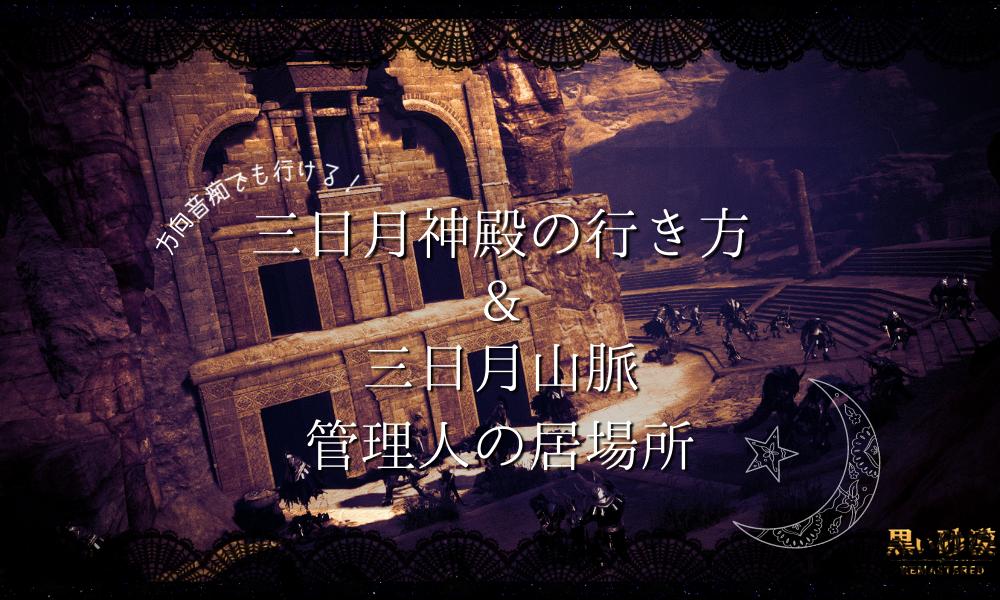 f:id:ash12dekoboko:20210208154849p:plain