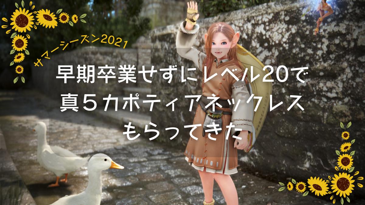 f:id:ash12dekoboko:20210821170500p:plain