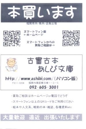 f:id:ashibibunko:20130419103207j:image