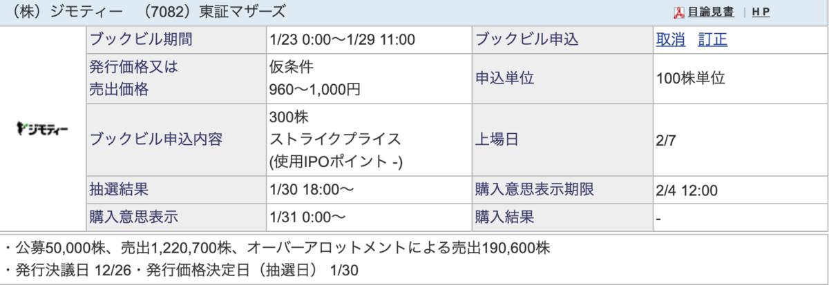 f:id:ashigarax:20200127212503p:plain