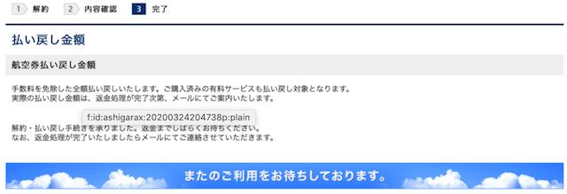 f:id:ashigarax:20201220123130p:plain
