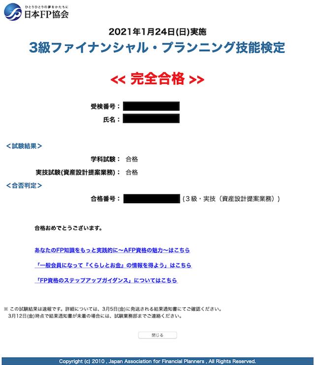 f:id:ashigarax:20210306162604p:plain
