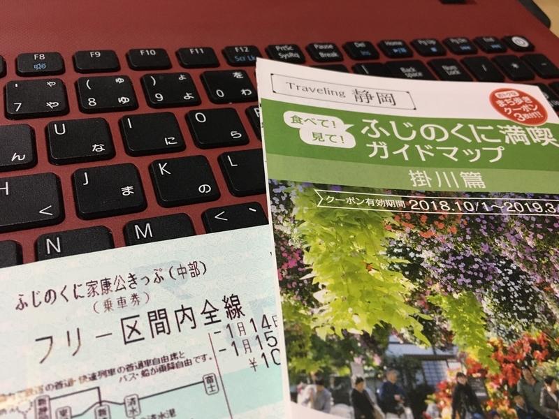 家康公きっぷとガイドマップ