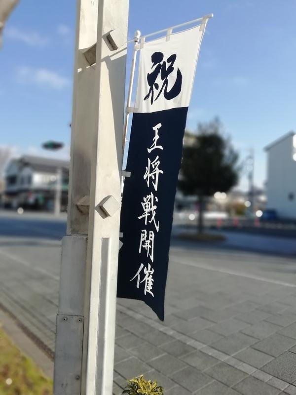 掛川の町中に立てられた王将戦の旗