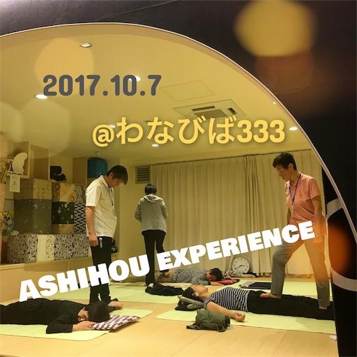 f:id:ashihouguide86:20171201000105j:image