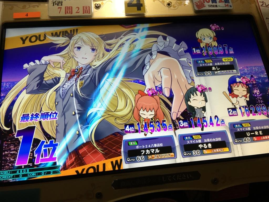f:id:ashika_ouou:20170212214858j:plain