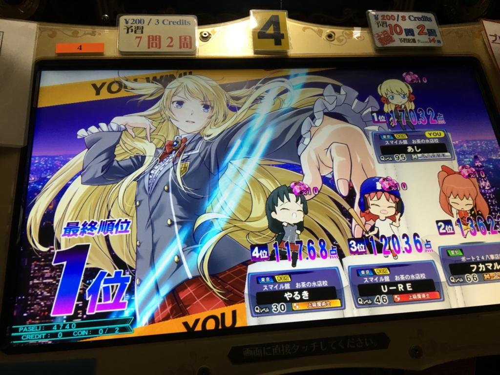 f:id:ashika_ouou:20170212221207j:plain