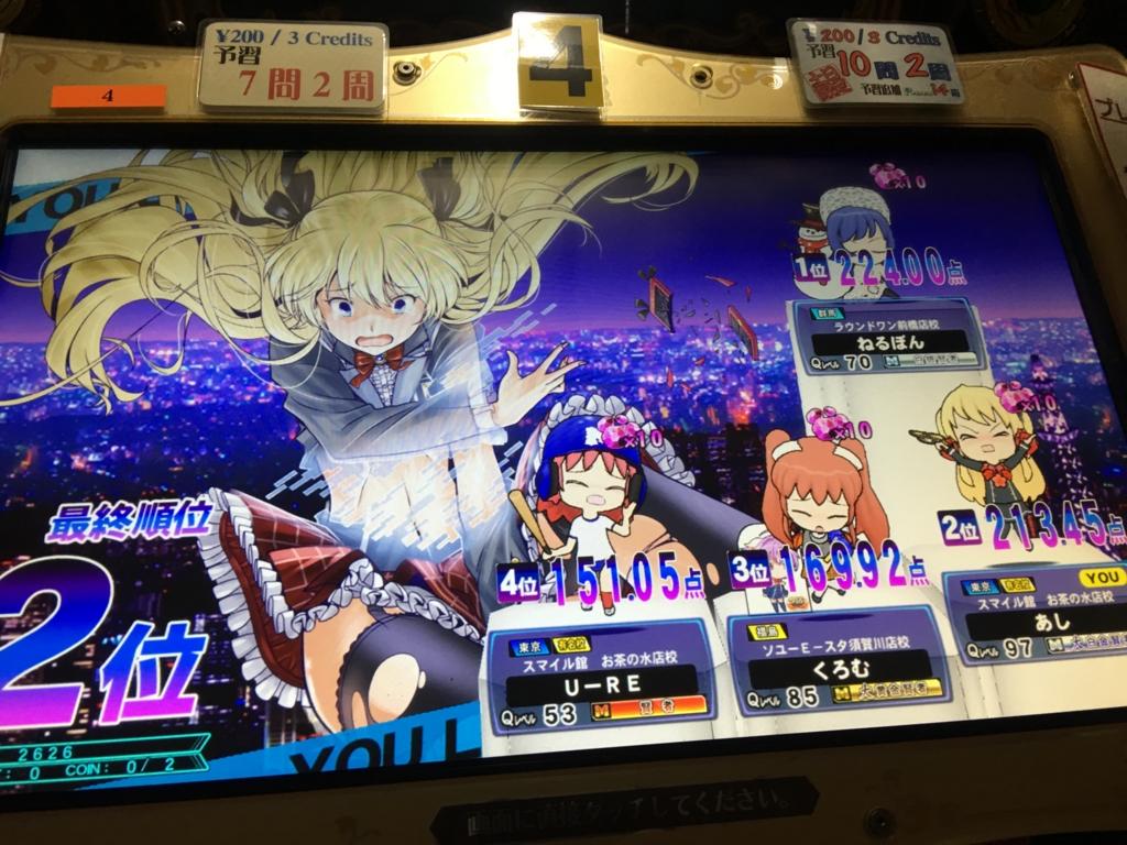 f:id:ashika_ouou:20170302001253j:plain