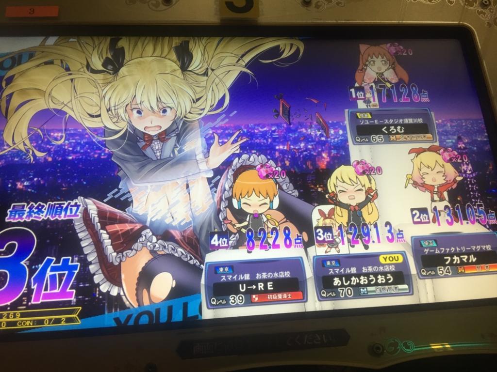 f:id:ashika_ouou:20170528130513j:plain