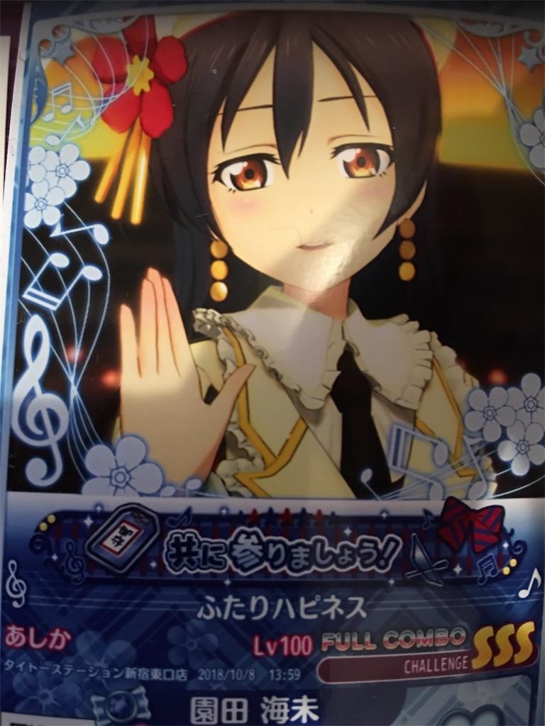 f:id:ashika_ouou:20181204232932j:image