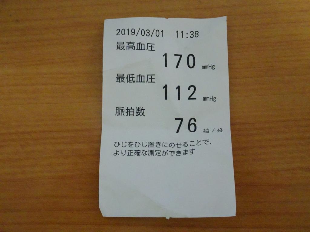 f:id:ashinichi:20190301180115j:plain