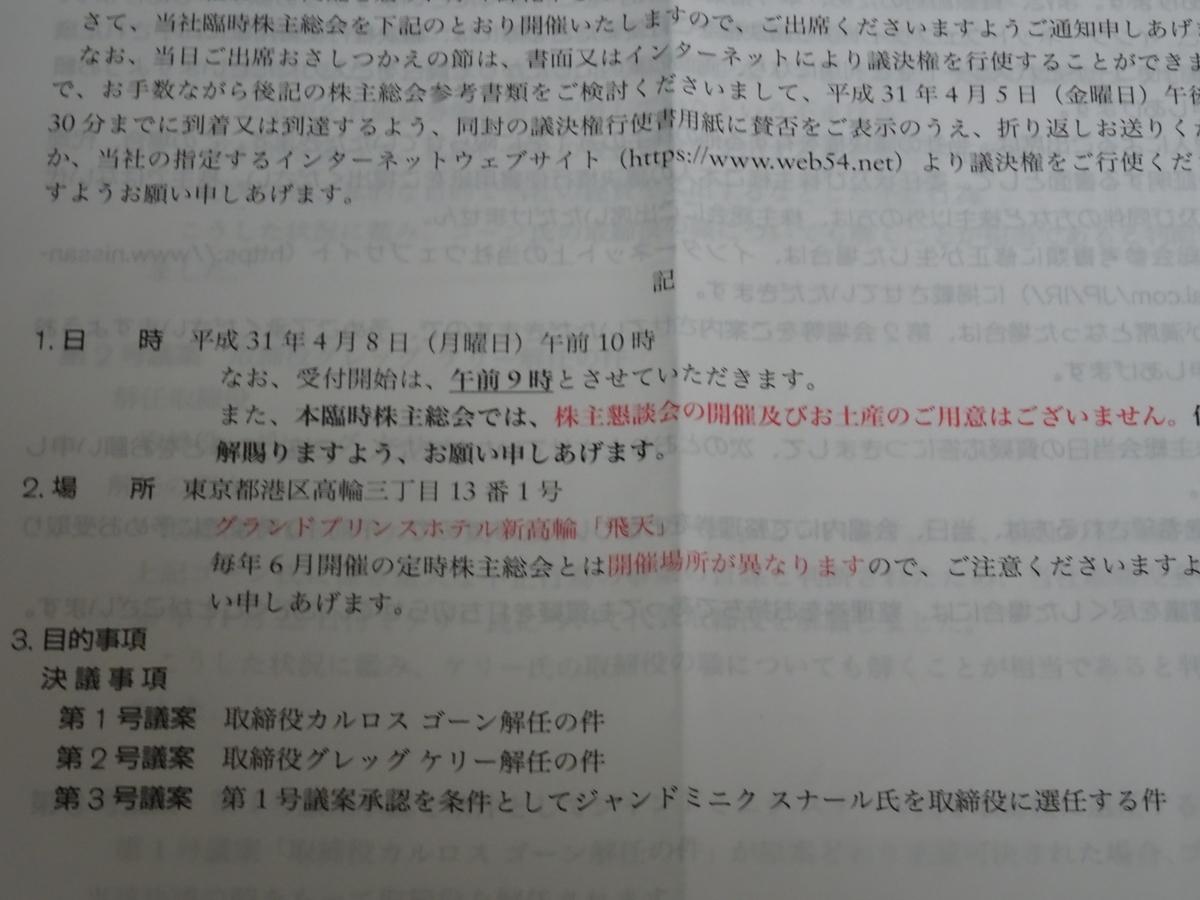 f:id:ashinichi:20190316133216j:plain