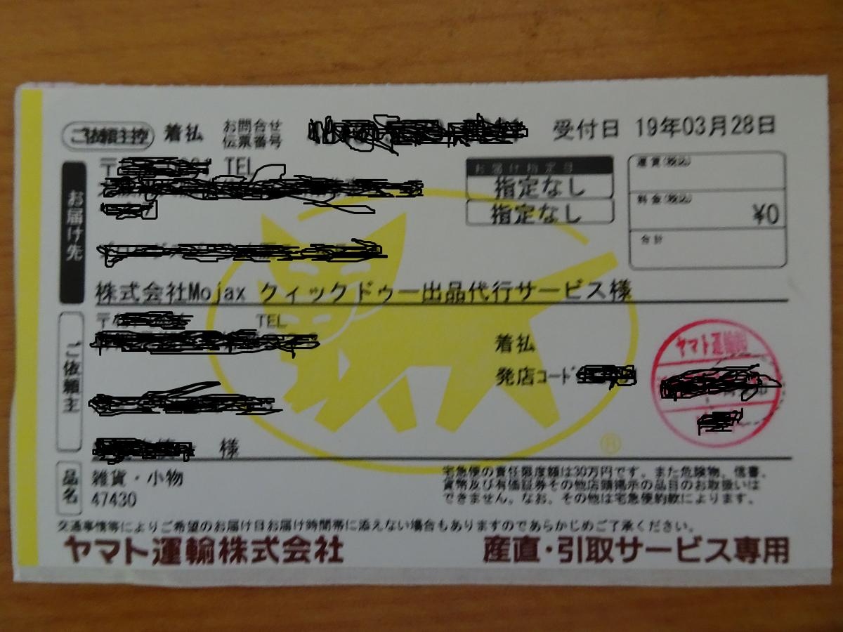 f:id:ashinichi:20190328201354j:plain