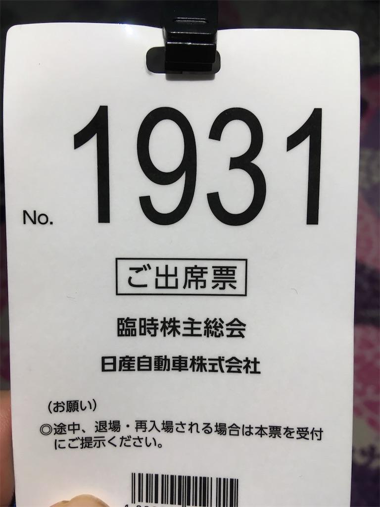 f:id:ashinichi:20190408154630j:image