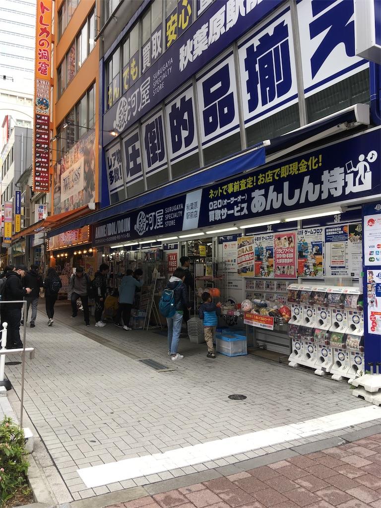 f:id:ashinichi:20190409135313j:image