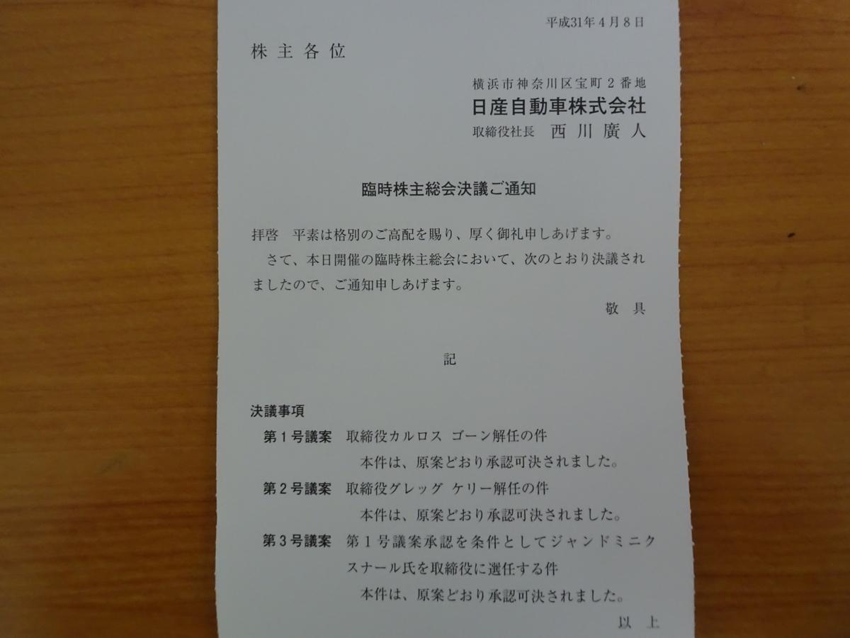f:id:ashinichi:20190412142221j:plain