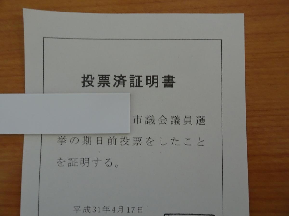 f:id:ashinichi:20190417210307j:plain