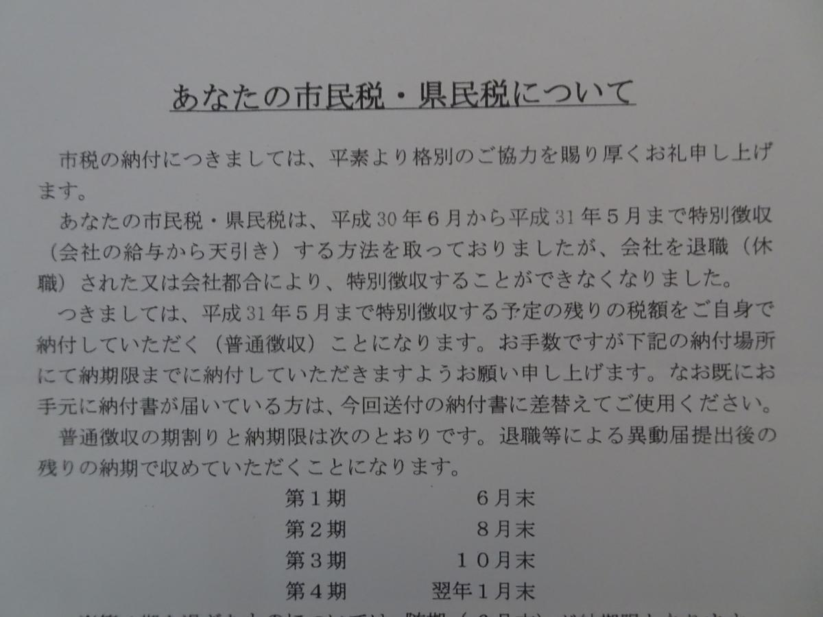 f:id:ashinichi:20190501153709j:plain