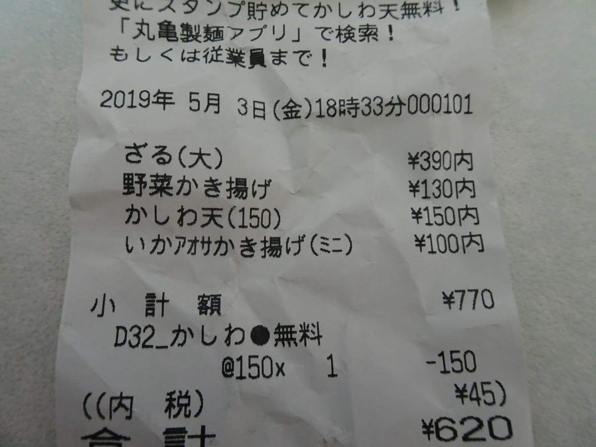 f:id:ashinichi:20190504105658j:plain