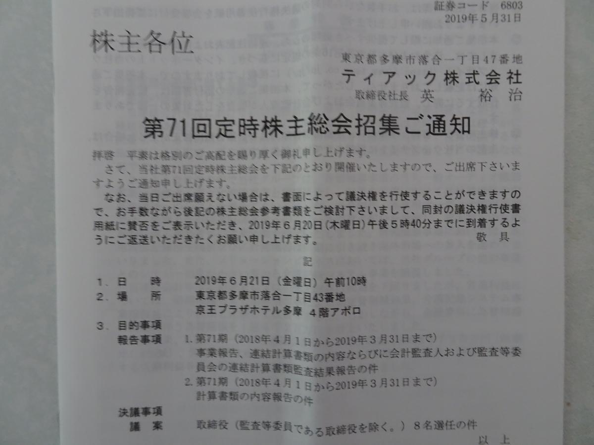 f:id:ashinichi:20190607143713j:plain