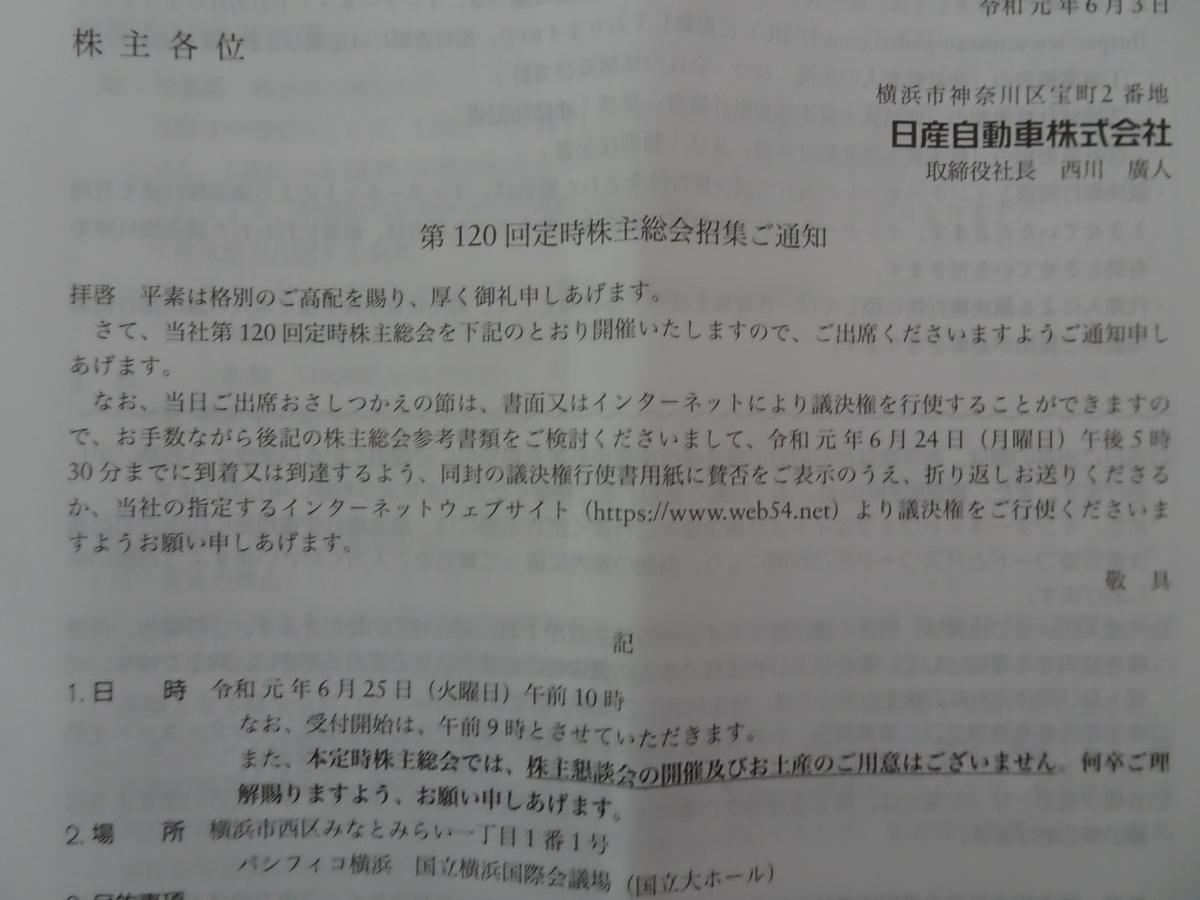 f:id:ashinichi:20190610152005j:plain