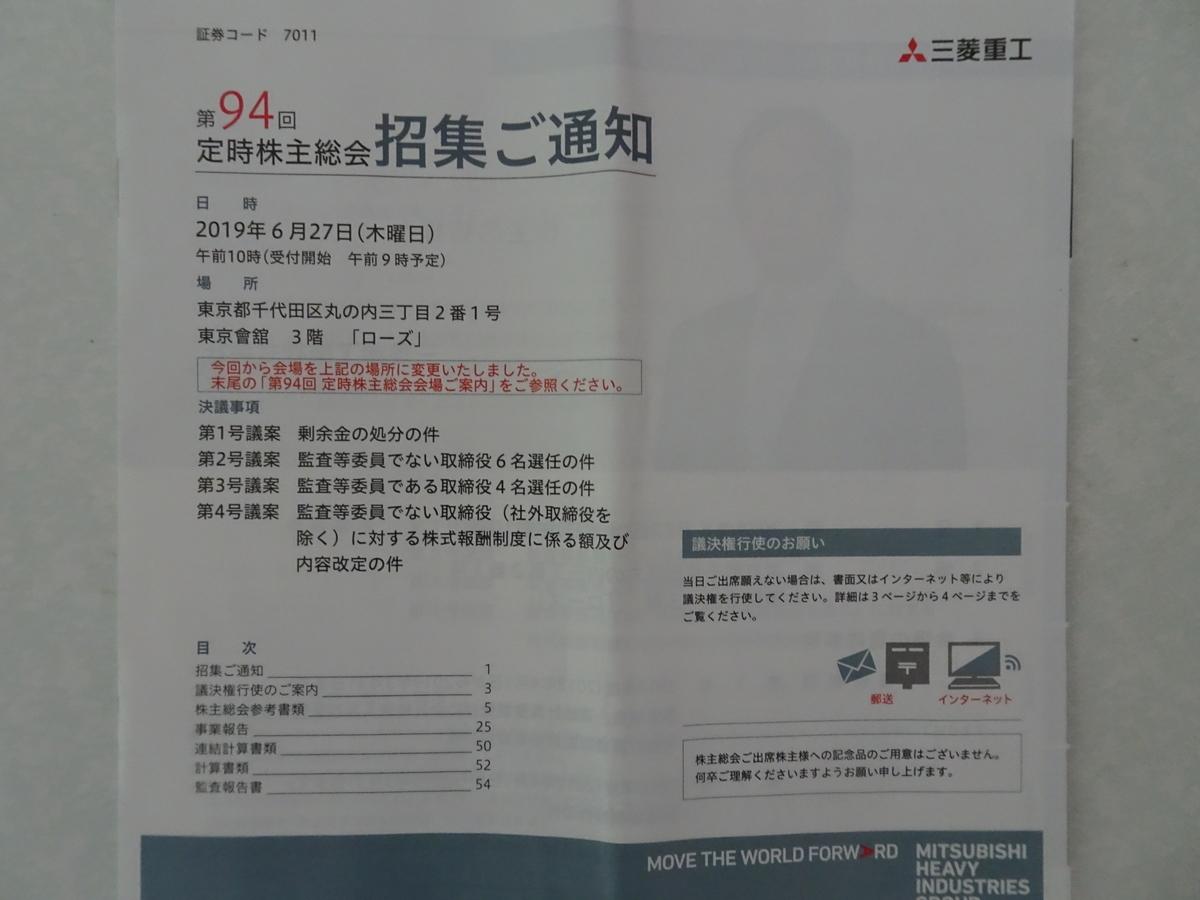 f:id:ashinichi:20190613150751j:plain