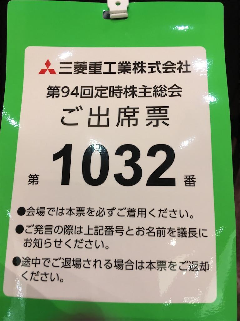 f:id:ashinichi:20190627200930j:image