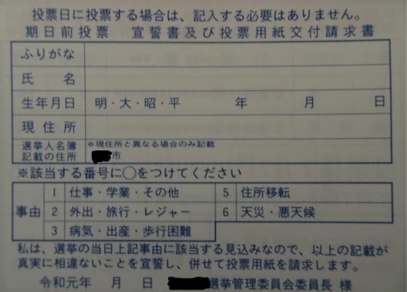 f:id:ashinichi:20190708201116p:plain