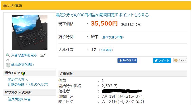 f:id:ashinichi:20190722184437p:plain