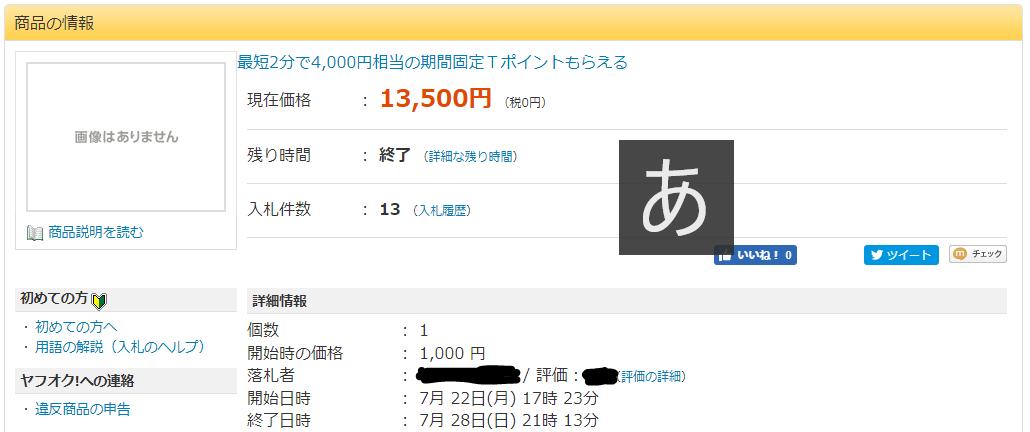 f:id:ashinichi:20190818220110p:plain