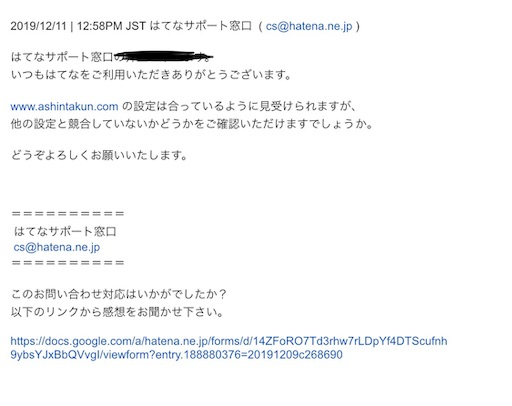 f:id:ashintakun:20191216175731j:image