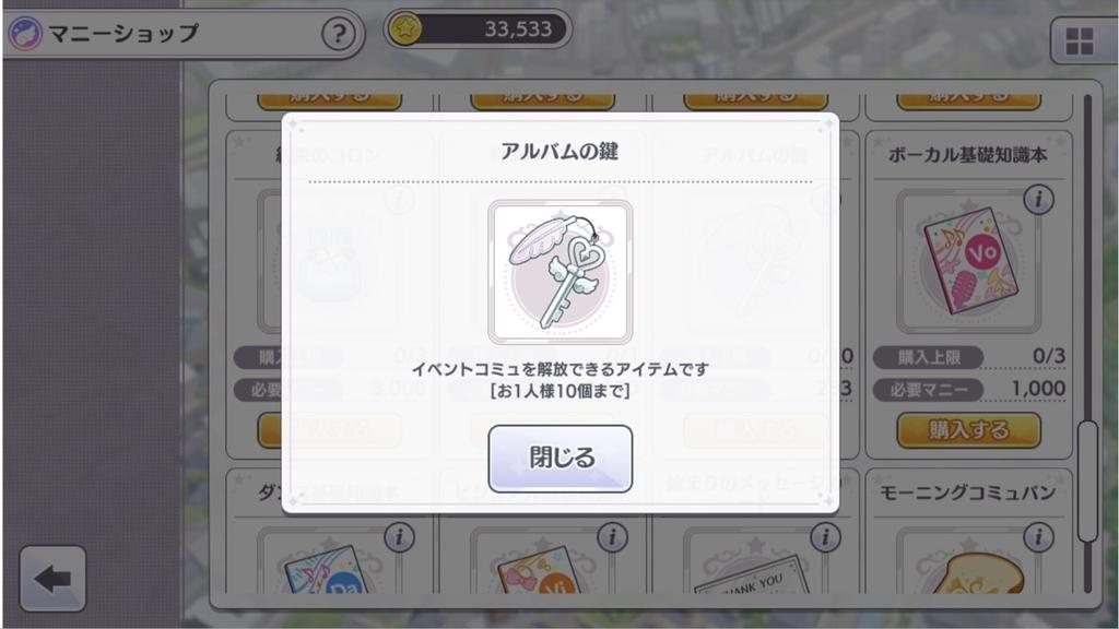 f:id:ashitahakimito:20181218225020j:plain