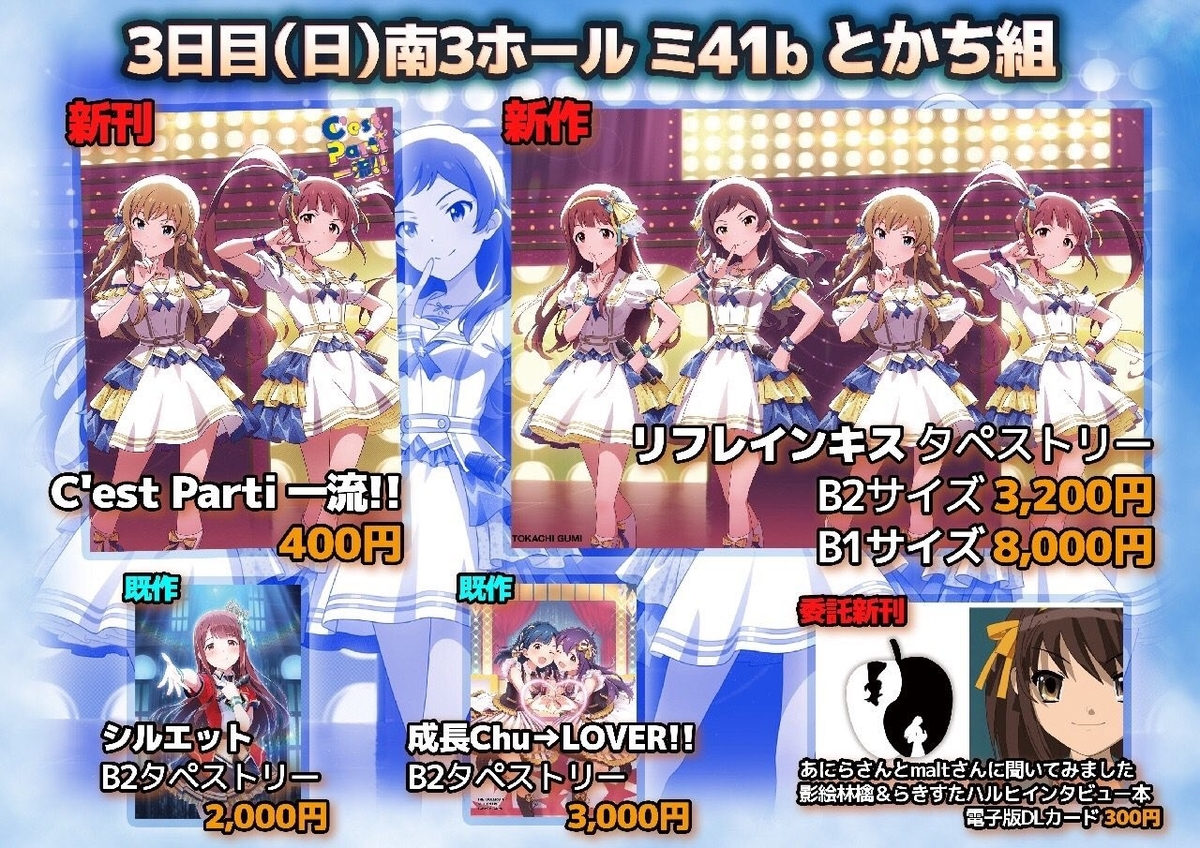 f:id:ashitahakimito:20190805173630j:plain
