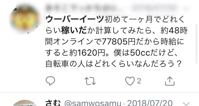 f:id:ashitakarayarunosuke:20180921214303j:plain