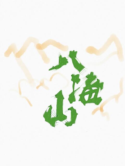 f:id:ashitani_shiyou:20180502082800j:image